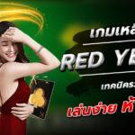 เกมเหลืองแดง Red Yellow