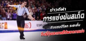 การแข่งขันสเก็ต